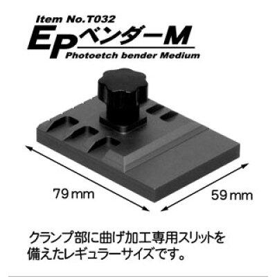 T032 EPベンダーM インターアライド