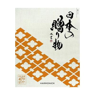 カタログギフト 日本の コース 橙