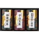 芳香園製茶 銘茶詰合せ RAD-H703 330g