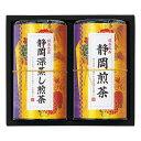 芳香園製茶 静岡銘茶詰合せ HMK-252