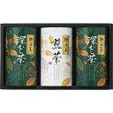 緑風園 静岡銘茶詰合せ LV-403