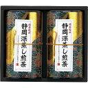 芳香園製茶 静岡銘茶詰合せ / SVET-352