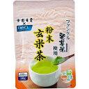 放香堂 ファンケル 発芽米使用 粉末玄米茶 JKS-2 50g