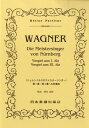 楽譜 ワーグナー ニュルンベルグのマイスタージンガー 第1幕・第3幕への前奏曲 ポケット・スコア 054