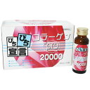 コラーゲンpro20000 50ml*10本入