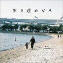 生き埋めVA/CD/IKRC-1