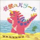 音楽センタ- CD怪獣のバラ-ド