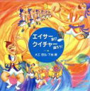 音楽センター CDエイサー遊び/クイチャー踊ろう!