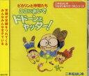 音楽センター CD二本松はじめドドーンとヤッター!