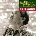 私の人生といえるものがあるなら-70歳のラブソング-/CD/CCD-872