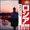 ロシア愛唱歌 BEST1 カチューチャ/CD/CCD-885