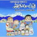 みんなでうたうロシアの歌「ふるさとの山影」/CD/CCD-896