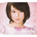 春風が舞う頃には/CDシングル(12cm)/GZCA-7136