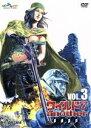 ワイルド7 another-謀略運河- VOL.3/DVD/MNPS-11