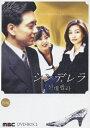 シンデレラ DVD-BOX 2/DVD/MNPS-34