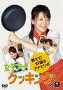 女子アナクッキング 教えて!料理のアナとツボ Vol.1/DVD/MNSS-30005