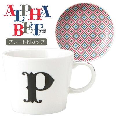 イニシャル マグカップ&小皿   アルファベット プレート付マグカップ P