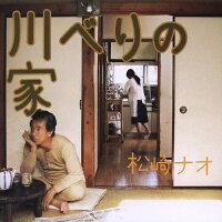 川べりの家/CDシングル(12cm)/MYCD-20012