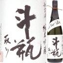 越前岬 純米吟醸 斗瓶取り 1.8L