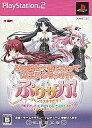 PS2 ぷりサガ! ~プリンセスを探せ~ 初回限定版 PlayStation2
