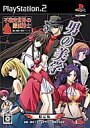 PS2 不確定世界の探偵紳士~悪行双麻の事件ファイル~ 初回限定版 PlayStation2