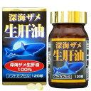 ユウキ製薬 深海ザメ 生肝油 120球