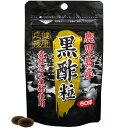 スタンドパック 黒酢粒(約60球)