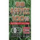 有機キダチアロエ100%(約120粒)