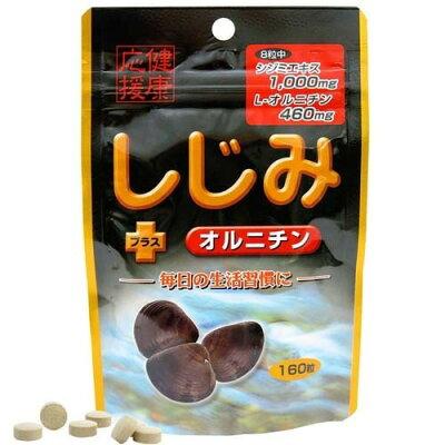 スタンドパック しじみ+オルニチン(160粒)