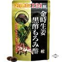 ユウキ製薬 金時生姜 黒酢もろみ酢(124粒)