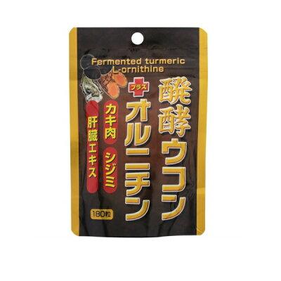 SP醗酵ウコン+オルニチン(180粒)