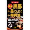 ユウキ製薬 国産黒酢+黒にんにく+卵黄油 90球