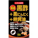国産黒酢+黒にんにく+卵黄油(90球)