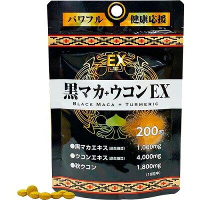 ユウキ製薬 黒マカ+ウコンEX(200粒)