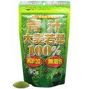 青汁大麦若葉100%(150g)