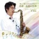 心に広がる名歌・名曲の世界23/CD/HMCD-2010