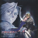 幻想水滸外伝 Vol.1 ハルモニアの剣士 ORIGINAL SOUNDTRACK/CD/KMCA-75