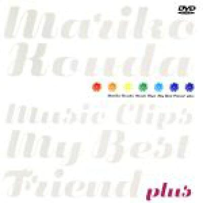 MARIKO KOUDA Music Clips My Best Friend plus/DVD/KMBM-4