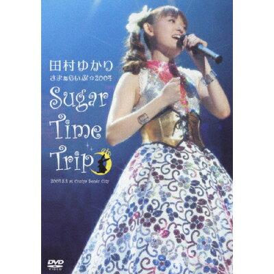 田村ゆかり さまぁらいぶ☆2004*Sugar Time Trip*DVD/DVD/KMBA-7