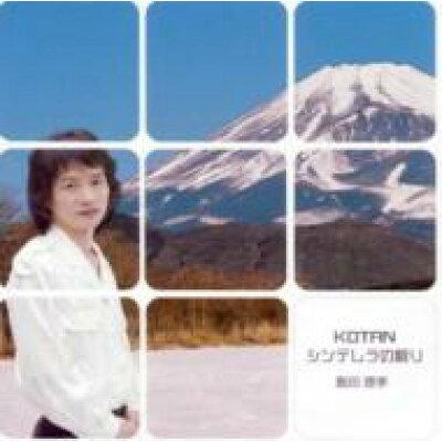 飯田徳孝 / Kotan