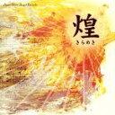 煌/CD/JSAR1K-12