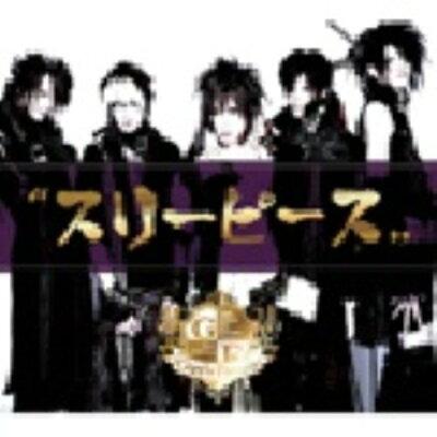スリーピース/CDシングル(12cm)/TRCL-0040