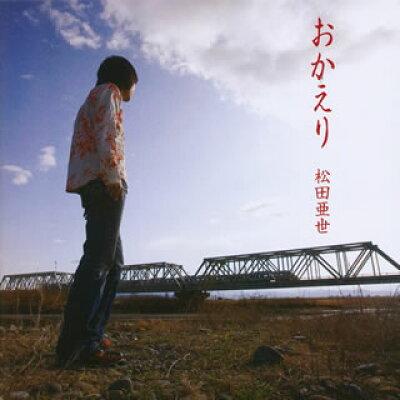 おかえり/CD/MFCD-9001