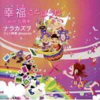 幸福ことばうた/CDシングル(12cm)/JNW-003