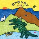 ポヤランカン/CD/POYA-0007