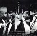 ピアノ五重奏/CD/IE-3004