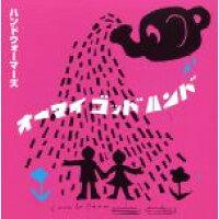 オーマイゴッドハンド/CD/HAND-0001