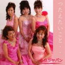 つたえたいこと・・・/CD/BOJP-201101