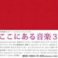 ここにある音楽3/CD/MHDC-0003