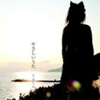 やさしいうた/CDシングル(12cm)/NSSR-019